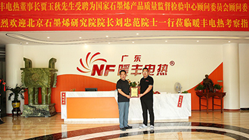 "Wenfeng Electric heating mastered the core technology and was awarded the ""Top Ten recommended heating Brands"" of Yangguang Network."