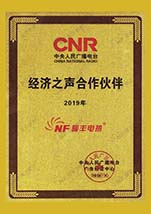 12-CNR (Central people\'s Radio) Economic Voice partner-