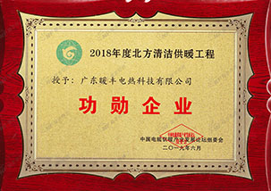 3-meritorious Enterprises (Organizing Committee of China Electric Power heating Industry Development Forum)