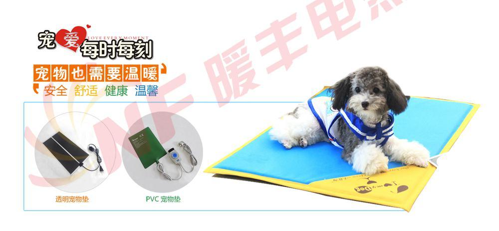 远红外线PVC宠物加热垫