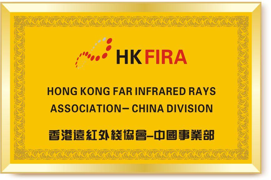 香港远红外线协会