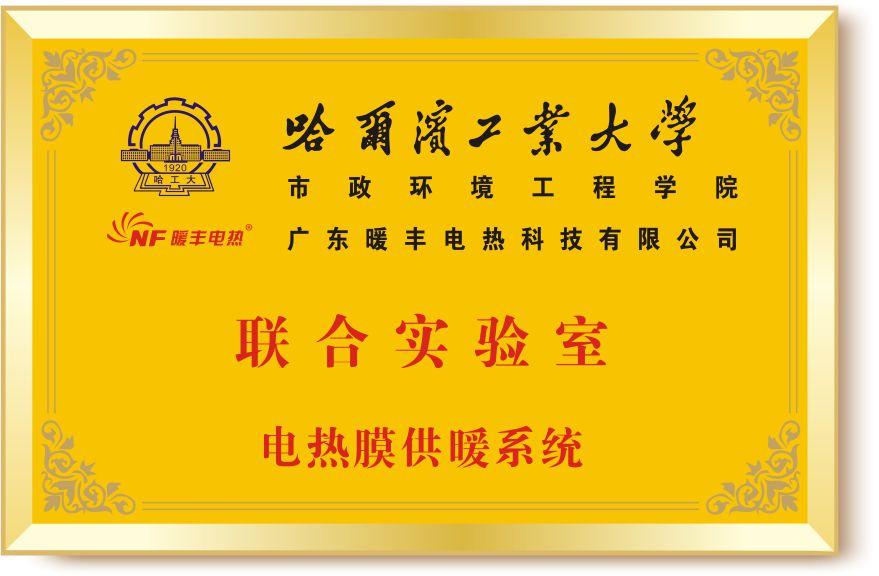 哈尔滨工业大学电热膜联合实验室