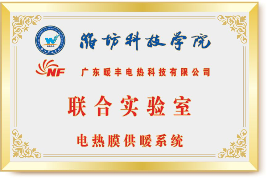 潍坊技术学院电热膜联合实验室