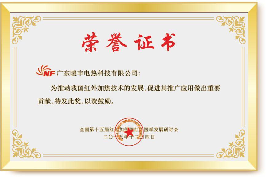 暖丰红外加热技术荣誉证书