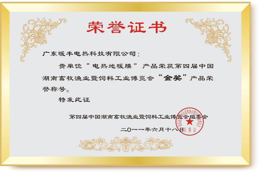 第四届中国湖南畜牧渔业博览会