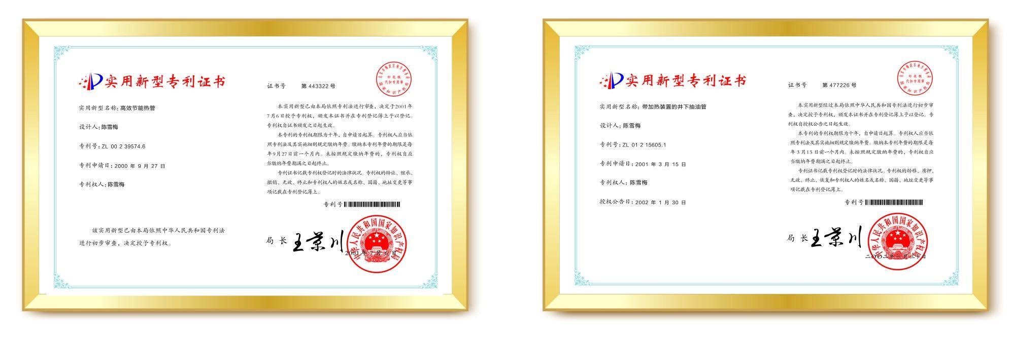 使用新型地暖专利证书