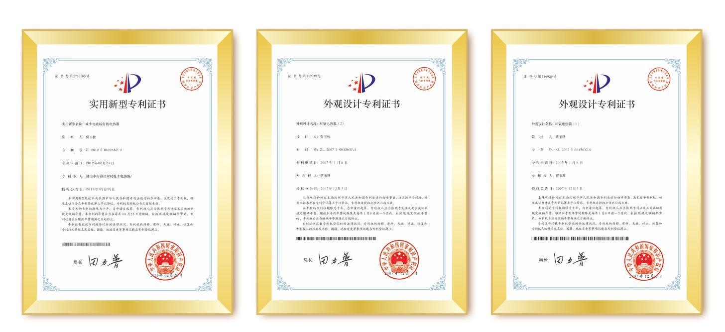 电热膜外观设计专利证书