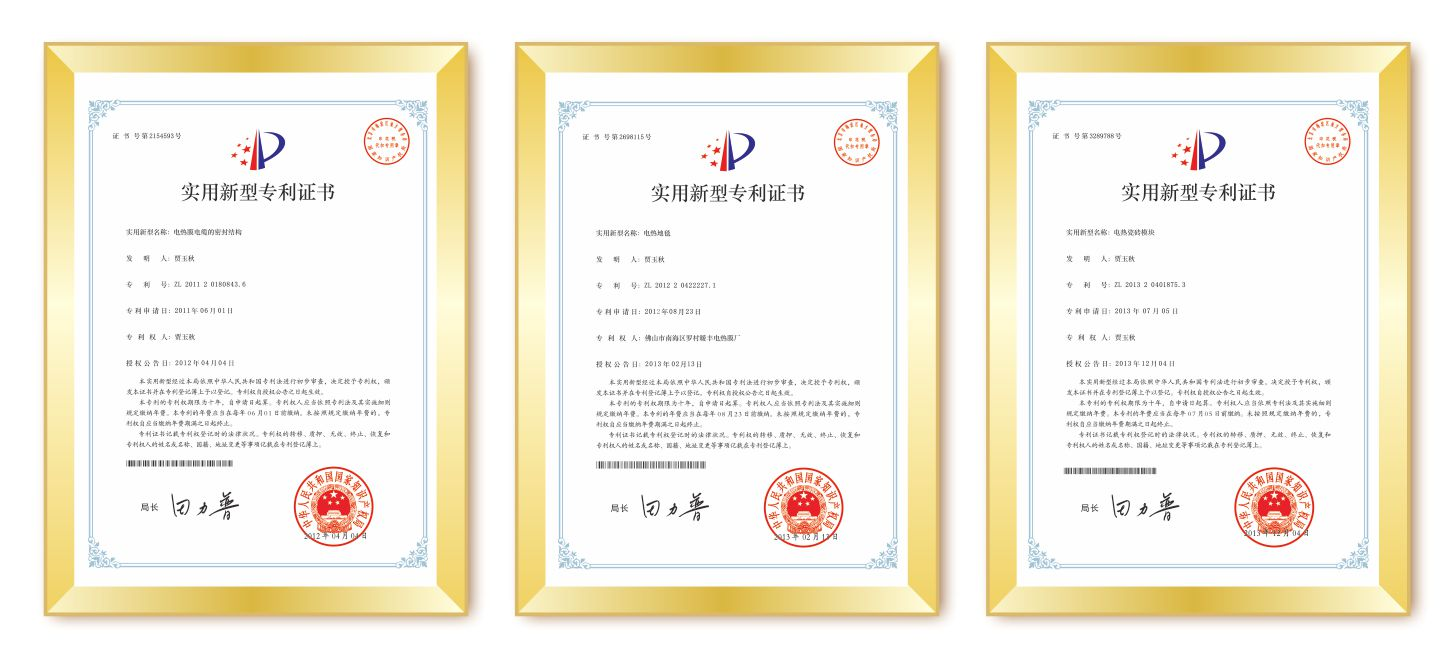 专利证书|单页-黑龙江暖丰电热科技有限公司