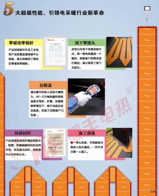 电热膜地暖5大优势