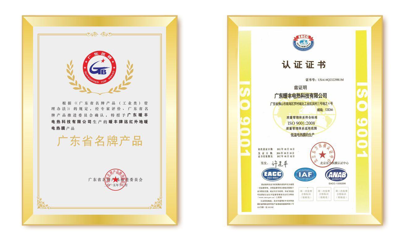 广东省电热膜产品