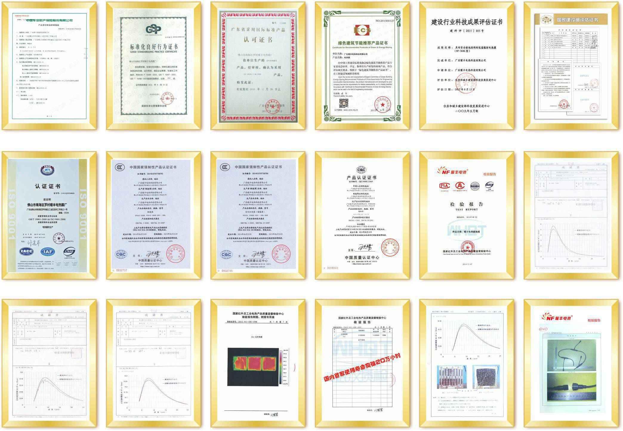 电热膜国内认证