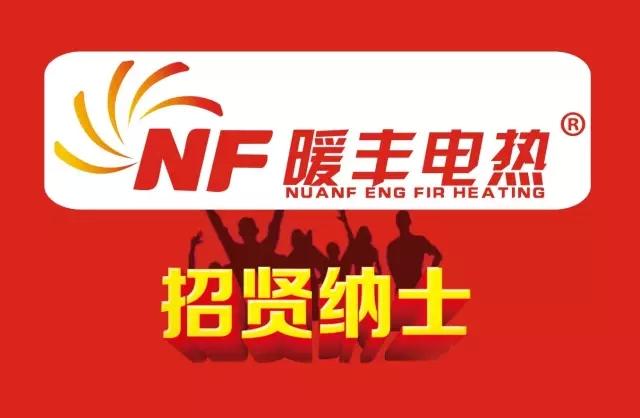 广东恒峰g22ag旗舰厅网站电热科技有限公司人才招聘