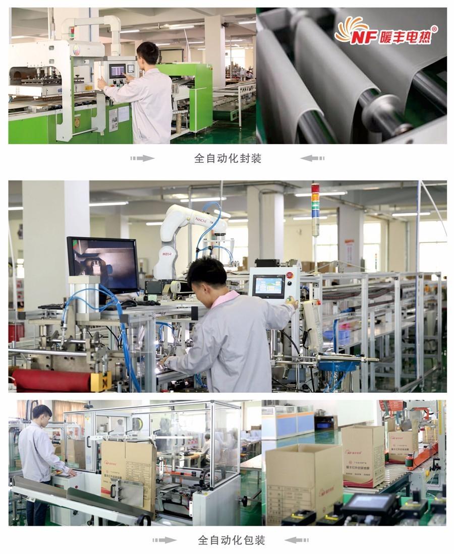 电热膜生产