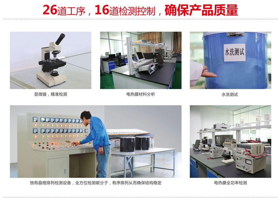 电热膜检测设备