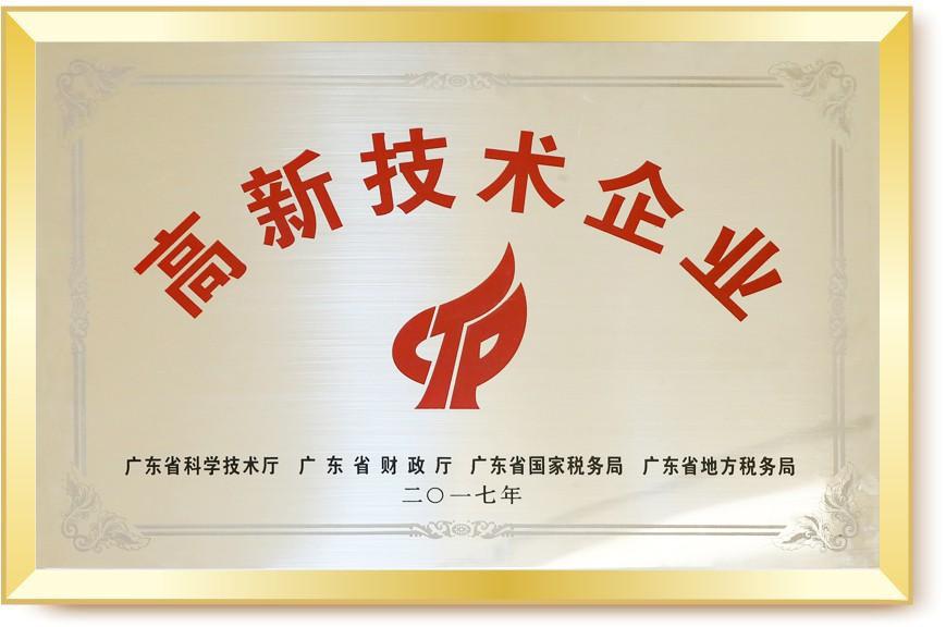 电热膜高新技术企业