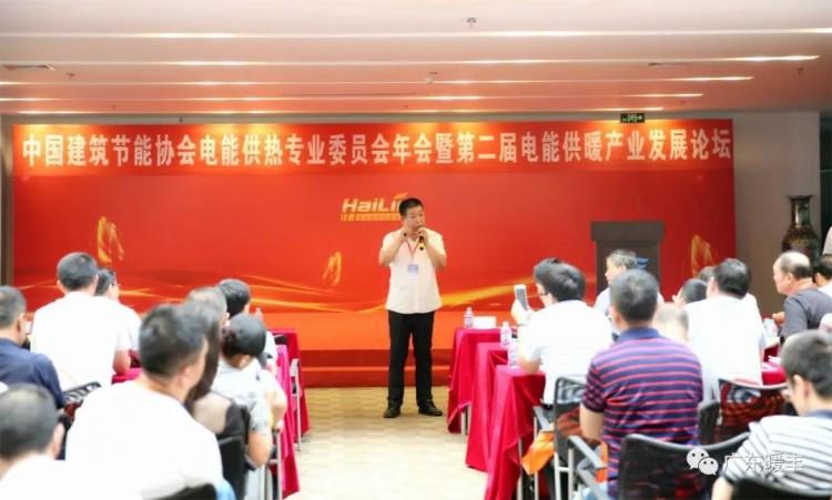 暖丰电热董事长贾玉秋先生发表了《石墨烯电热膜核心技术及应用》的主题演讲