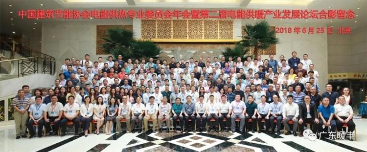 中国建筑节能协会电能供热专业委员会年会暨第二届电能供暖产业发展论坛合影留念