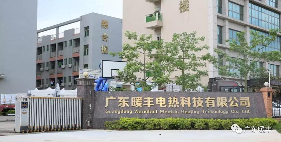广东暖丰电热科技有限公司