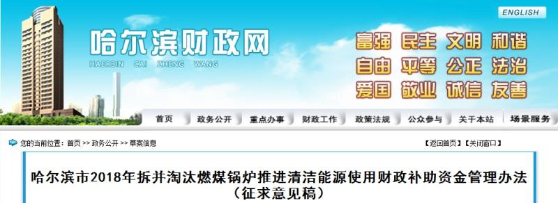 哈尔滨市燃煤锅炉改造,用电热膜供暖政府补贴36元/㎡