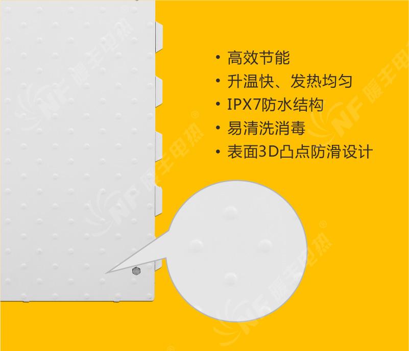 升温快发热均匀的防水保温板