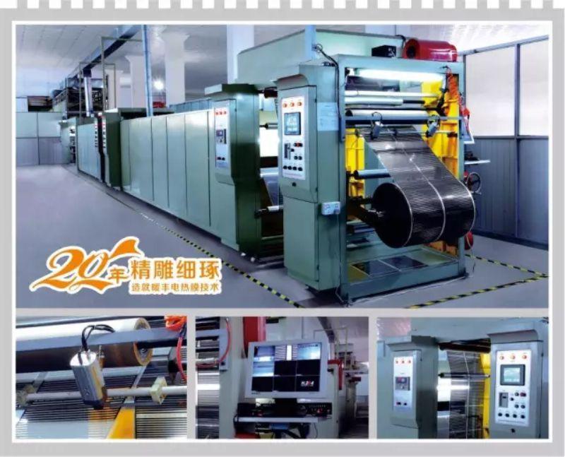 暖丰电热膜生产设备