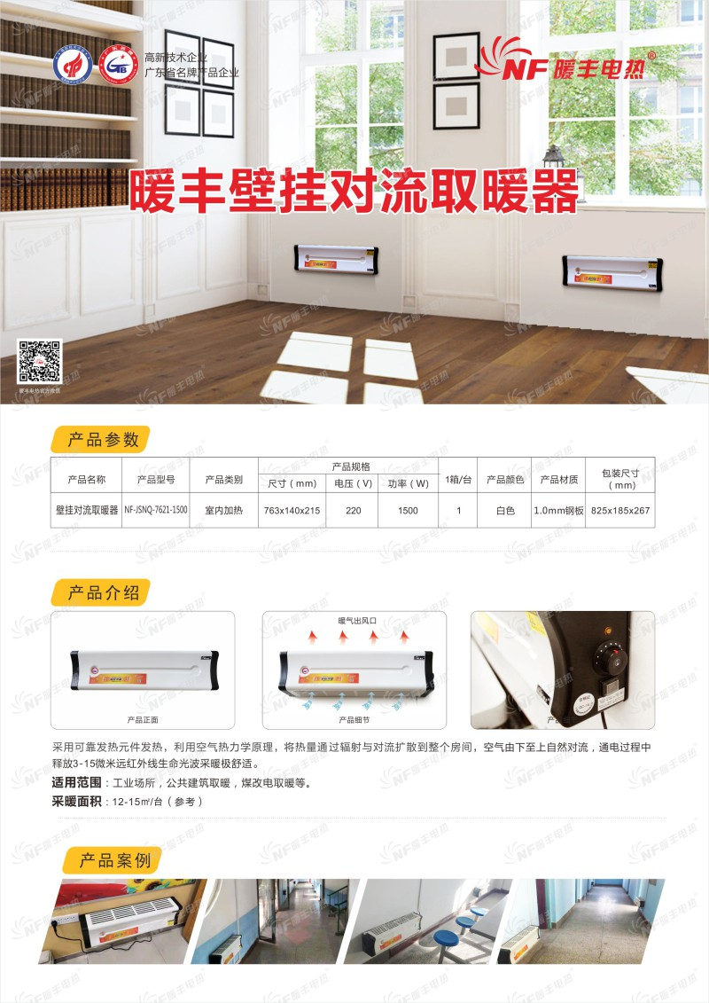 暖丰壁挂对流电取暖器