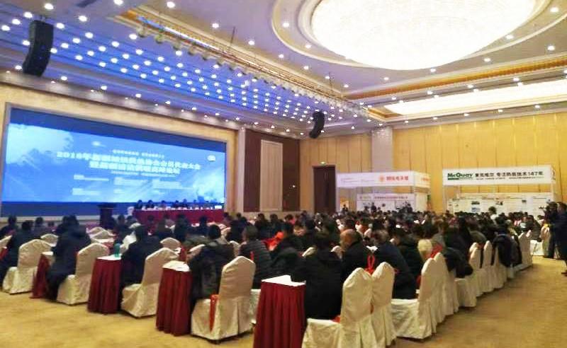 2018新疆城镇供热协会会员代表大会暨新疆清洁供暖高峰论坛现场