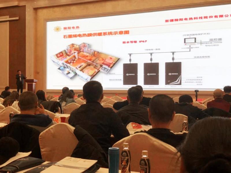 暖丰电热董事长、翰阳电热副董事长贾玉秋先生发表演讲