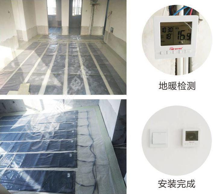 电地暖安装
