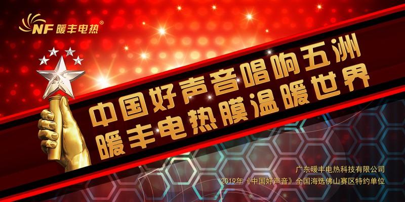中国好声音唱响五洲,暖丰电热膜温暖世界