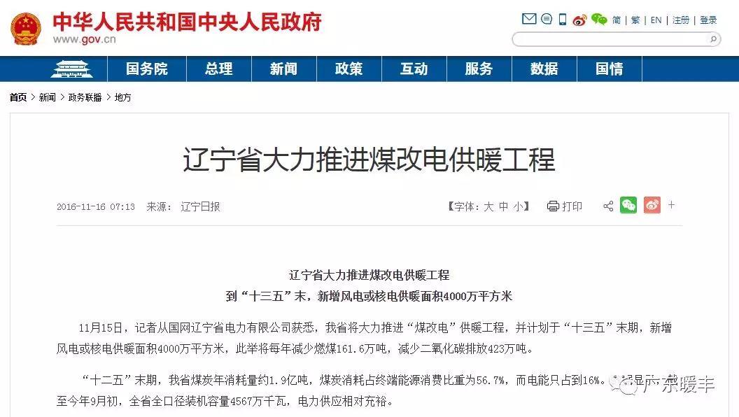 辽宁省大力推进煤改电供暖工程