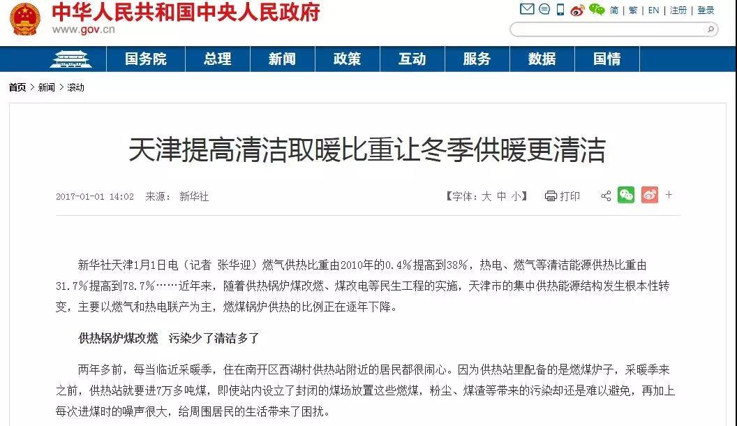 天津提高清洁取暖比重让冬季供暖更清洁