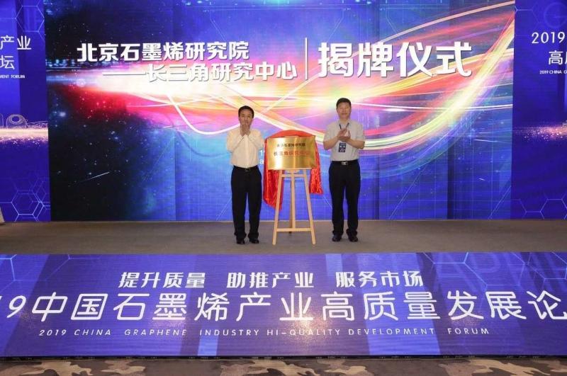 """刘忠范院士领衔的北京石墨烯研究院""""长三角研究中心""""正式揭牌成立"""
