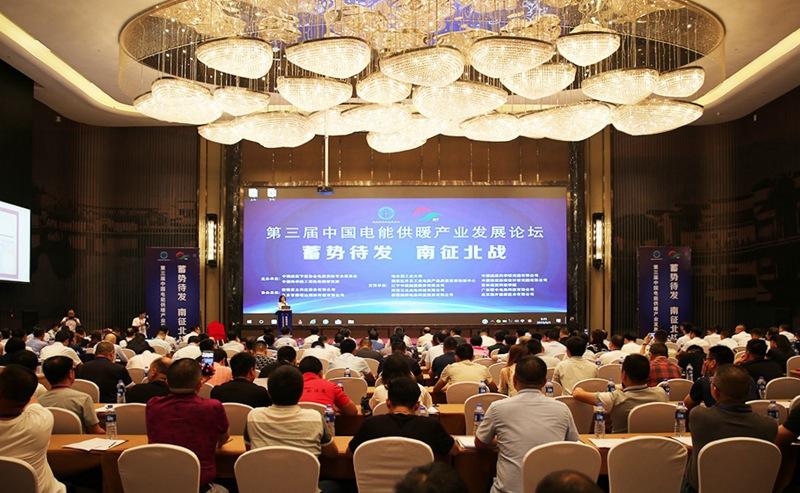 第三届电能供暖产业发展论坛