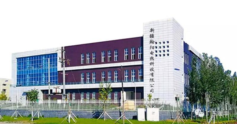 翰阳电热霍尔果斯生产基地