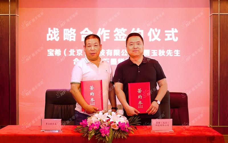 暖丰电热董事长贾玉秋与宝希科技董事长段红博