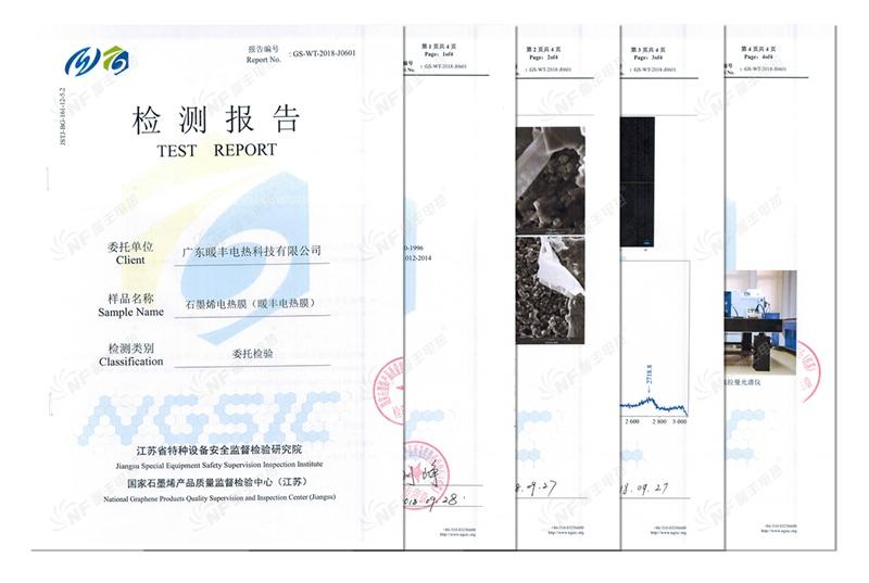 国家石墨烯质量监督检验中心出具的检测报告