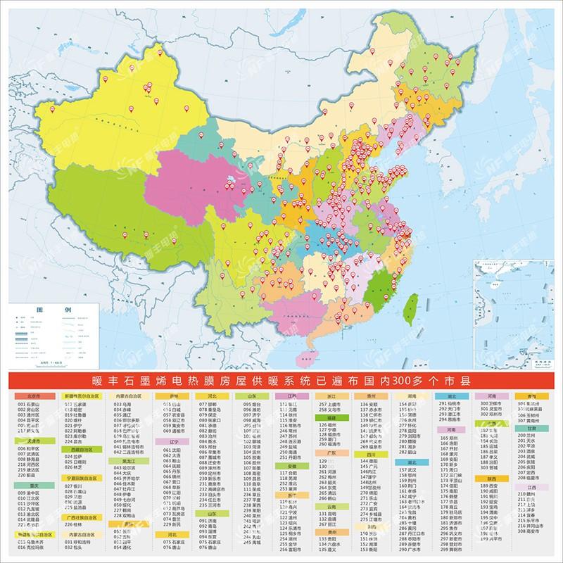 暖丰电热膜产品已经在全国300个市县成功应用
