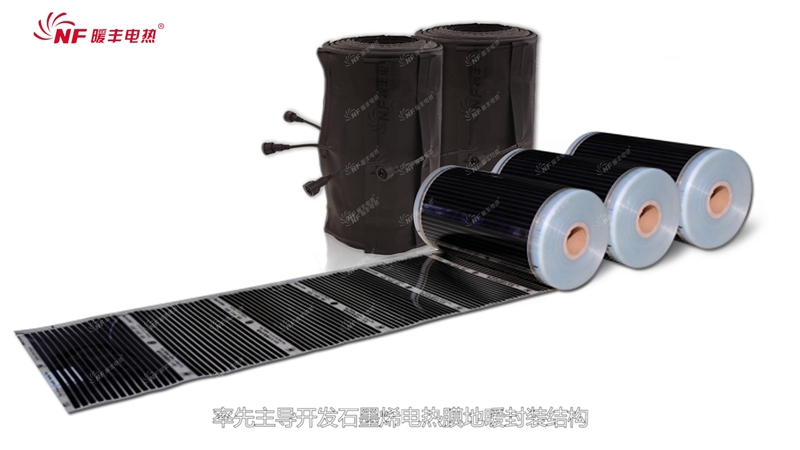 暖丰PVC封装石墨烯电热膜