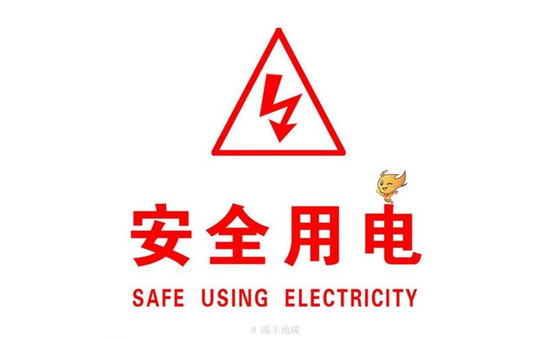 电采暖安全用电