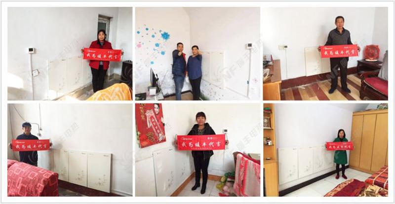 暖丰墙暖产品得到用户好评