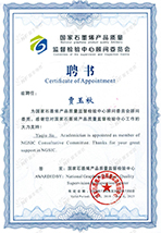 14-letter of appointment (Advisory Committee member of the Advisory Committee of the National graphene Product quality Supervision and Inspection Center