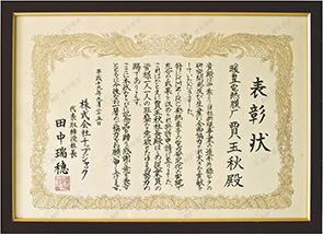 7-Commendation Certificate