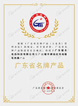 10-famous Brand products in Guangdong Province