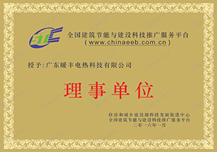 4-National Building Energy Saving and Construction Science and Technology Popularization Service platform (governing Unit)
