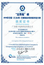 13-won the first prize in China (Qitaihe) graphene Application Innovation and Entrepreneurship Competition in 2018