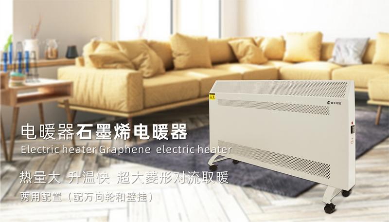石墨烯电暖器